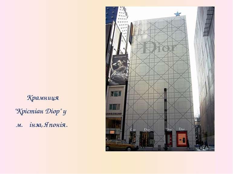 """Крамниця """"Крістіан Діор"""" у м.Ґінза,Японія."""