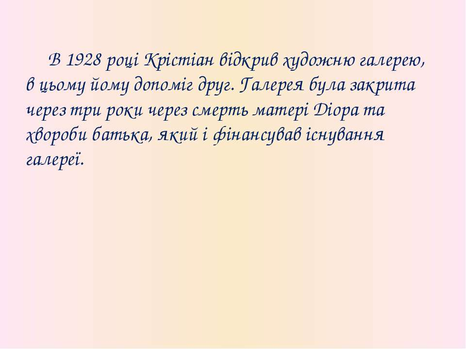 В 1928 році Крістіан відкрив художню галерею, в цьому йому допоміг друг. Гале...