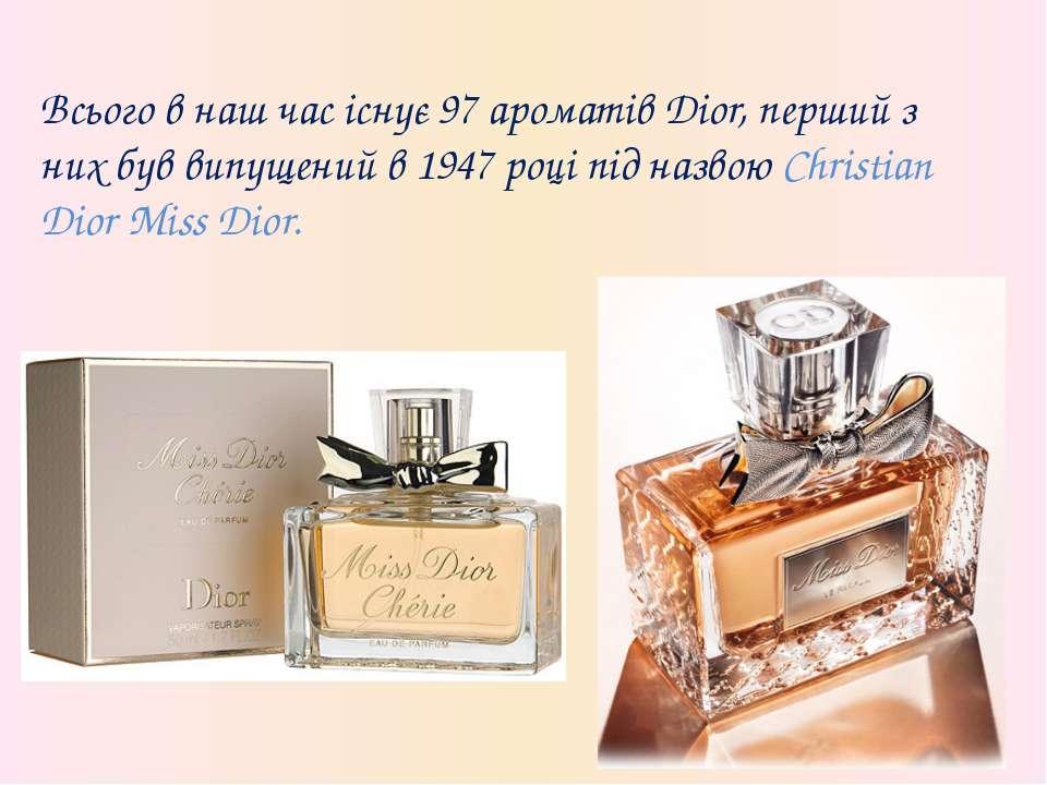 Всього в наш часіснує 97 ароматів Dior, перший з них був випущений в 1947 ро...