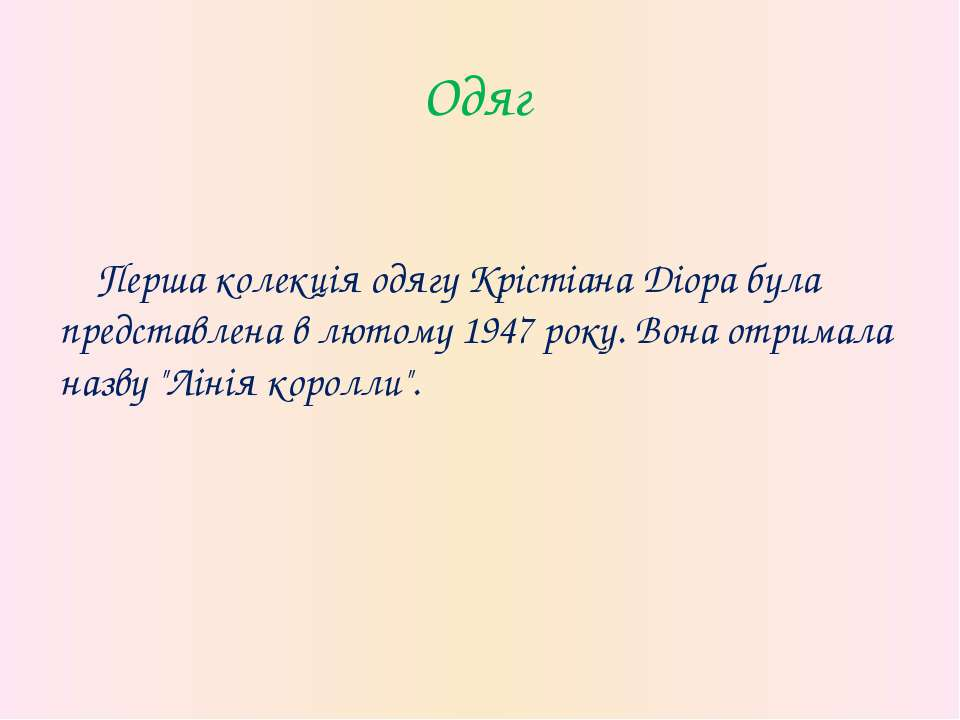 Одяг Перша колекція одягу Крістіана Діора була представлена в лютому 1947 рок...