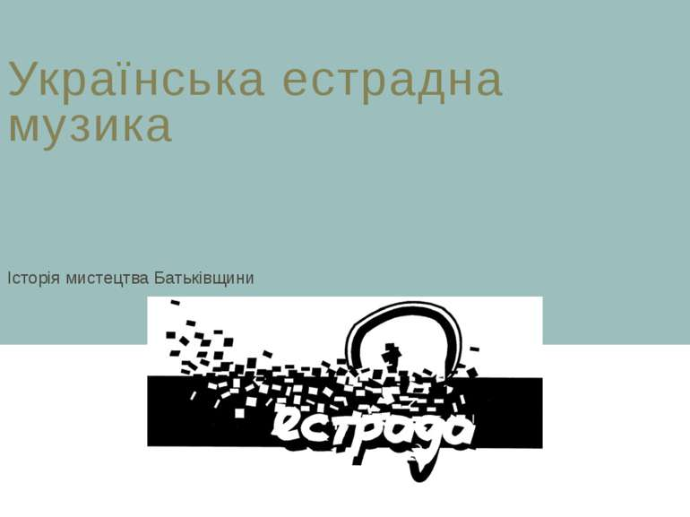 Українська естрадна музика Історія мистецтва Батьківщини