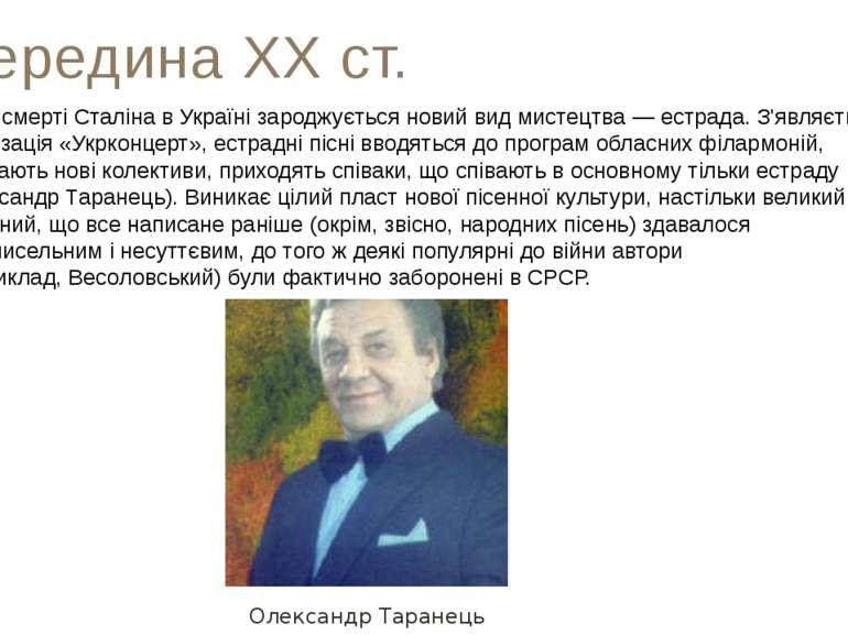 Середина ХХ ст. Після смерті Сталіна в Україні зароджується новий вид мистецт...