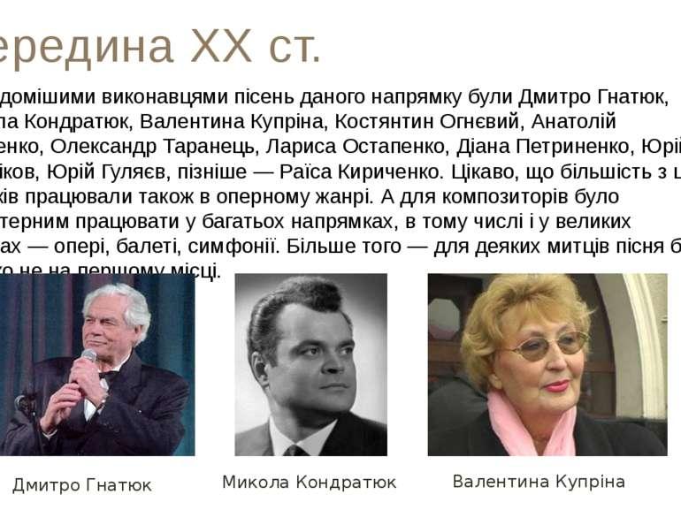 Середина ХХ ст. Найвідомішими виконавцями пісень даного напрямку були Дмитро ...