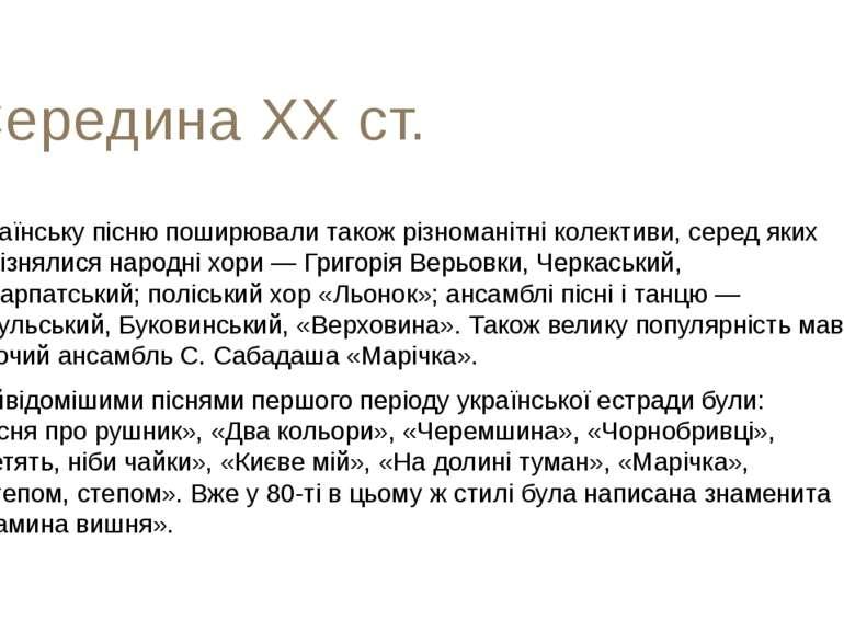 Середина ХХ ст. Українську пісню поширювали також різноманітні колективи, сер...