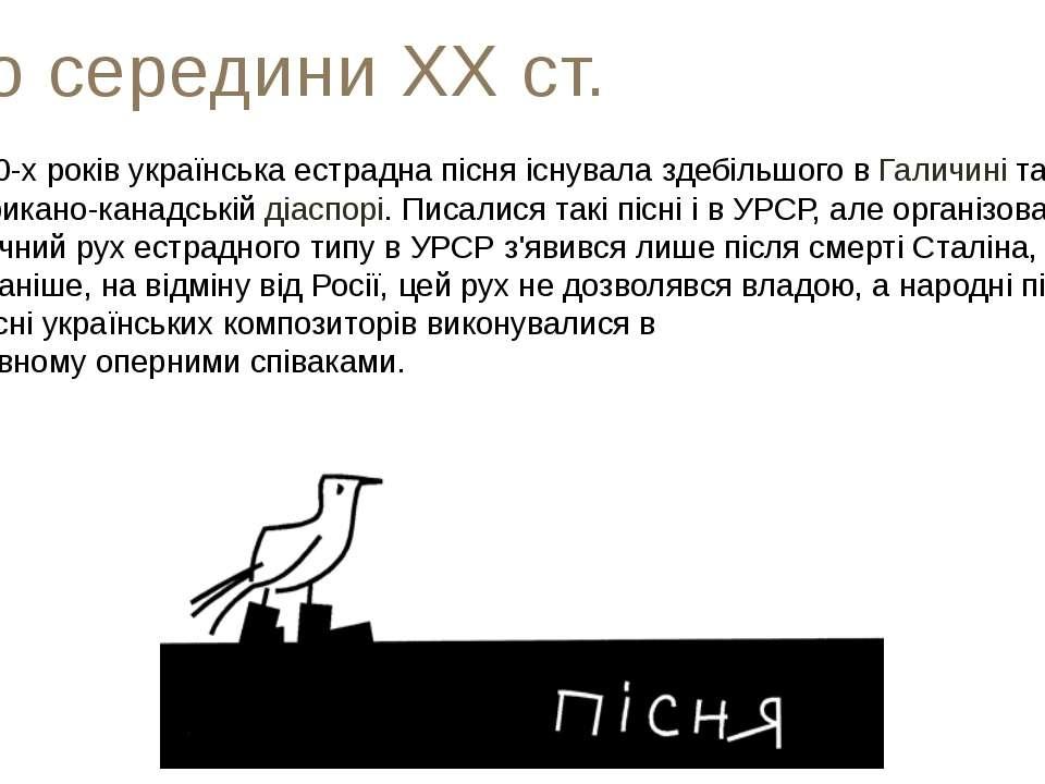 До середини ХХ ст. До 50-х років українська естраднапісня існувала здебільшо...