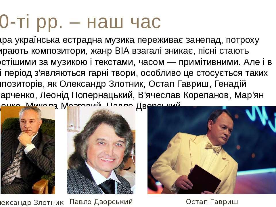 80-ті рр. – наш час Стара українська естрадна музика переживає занепад, потро...