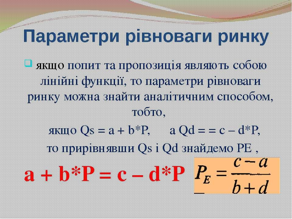 Параметри рівноваги ринку якщо попит та пропозиція являють собою лінійні функ...