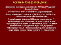 Асканія-Нова (заповідник) Державнийзаповідник, заснований в1898роціФрідрі...