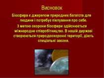 Висновок Біосфера є джерелом природних багатств для людини і потребує піклува...