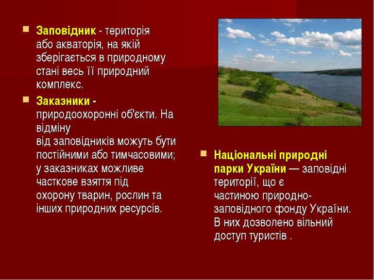 Заповідник - територія абоакваторія, на якій зберігається в природному стані...