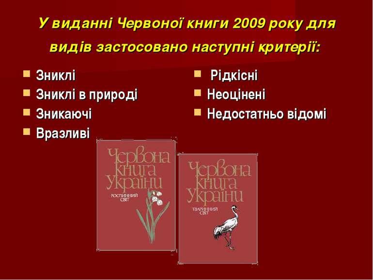 У виданні Червоної книги 2009 року для видів застосовано наступні критерії: З...