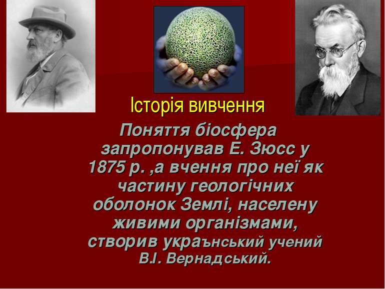 Історія вивчення Поняття біосфера запропонував Е. Зюсс у 1875 р. ,а вчення пр...