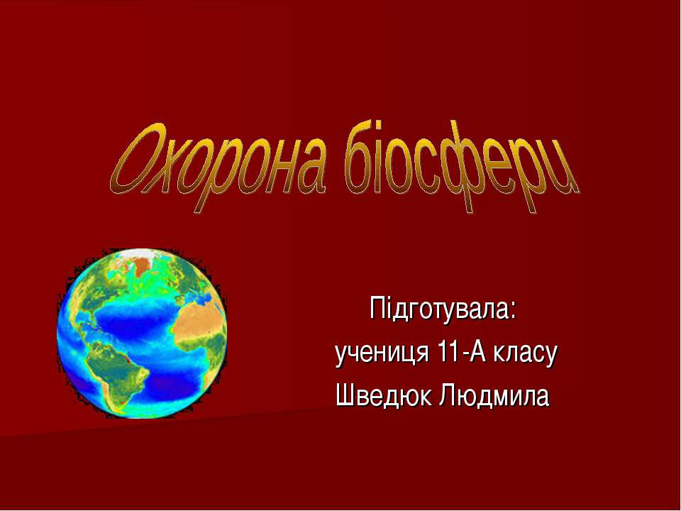 Підготувала: учениця 11-А класу Шведюк Людмила
