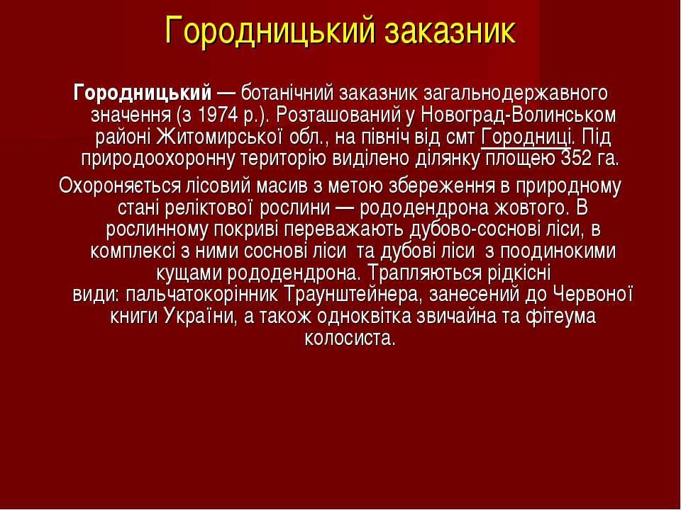 Городницький заказник Городницький— ботанічнийзаказникзагальнодержавного з...