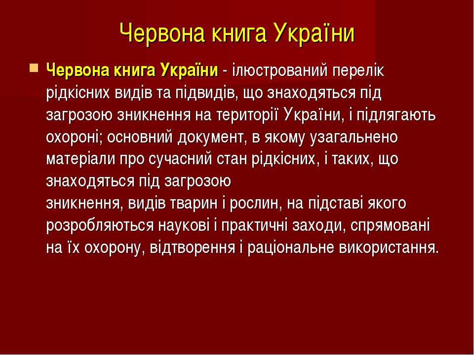 Червона книга України Червона книга України- ілюстрований перелік рідкісних ...
