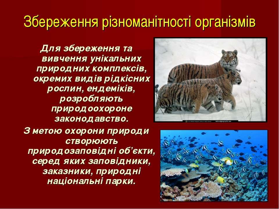 Збереження різноманітності організмів Для збереження та вивчення унікальних п...
