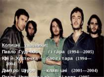 Колишні учасники: Павло Гудімов— гітара (1994—2005) Юрій Хусточка— бас-гіта...