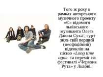 Того ж року в рамках авторського музичного проекту «Є» відомого львівського м...