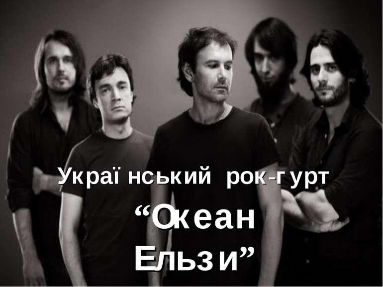 """Український рок-гурт """"Океан Ельзи"""""""
