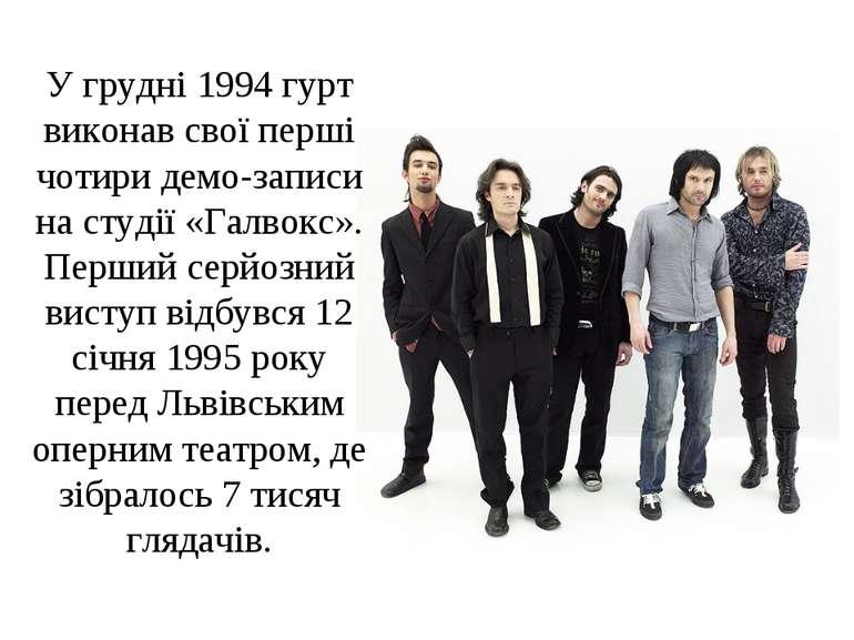 У грудні 1994 гурт виконав свої перші чотири демо-записи на студії «Галвокс»....