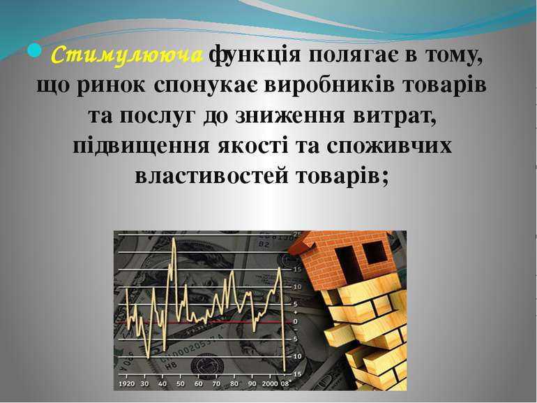 Стимулююча функція полягає в тому, що ринок спонукає виробників товарів та по...