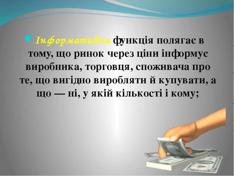 Інформативна функція полягає в тому, що ринок через ціни інформує виробника, ...