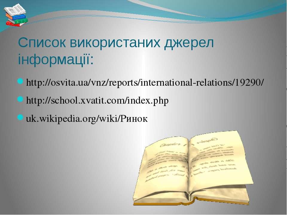 Список використаних джерел інформації: http://osvita.ua/vnz/reports/internati...