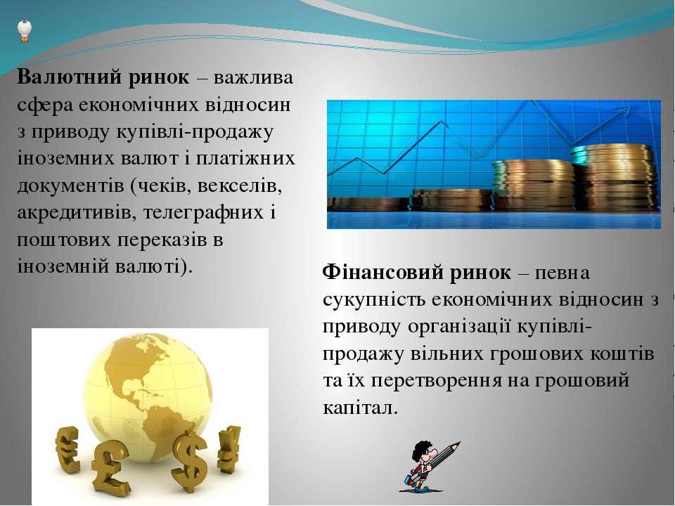 Фінансовий ринок– певна сукупність економічних відносин з приводу організаці...