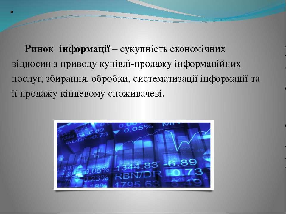 Ринок інформації– сукупність економічних відносин з приводу купівлі-продажу ...