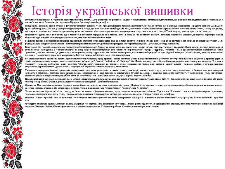 Історія української вишивки Історія народної вишивки в Україні іде коренями в...