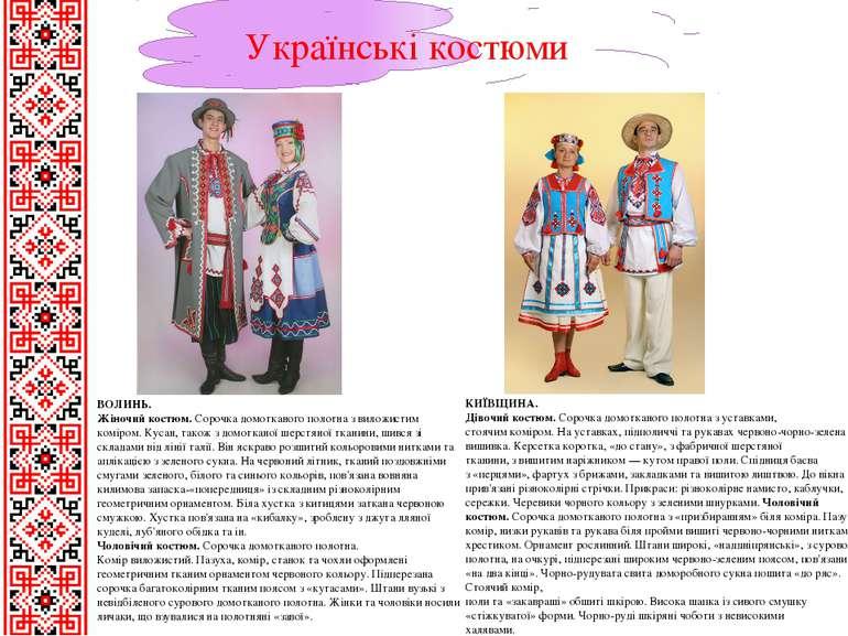 Українські костюми ВОЛИНЬ. Жіночий костюм.Сорочка домотканого полотна з вило...