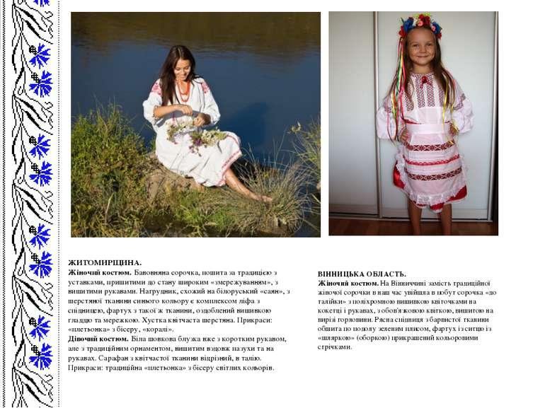 ЖИТОМИРЩИНА. Жіночий костюм.Бавовняна сорочка, пошита за традицією з уставка...