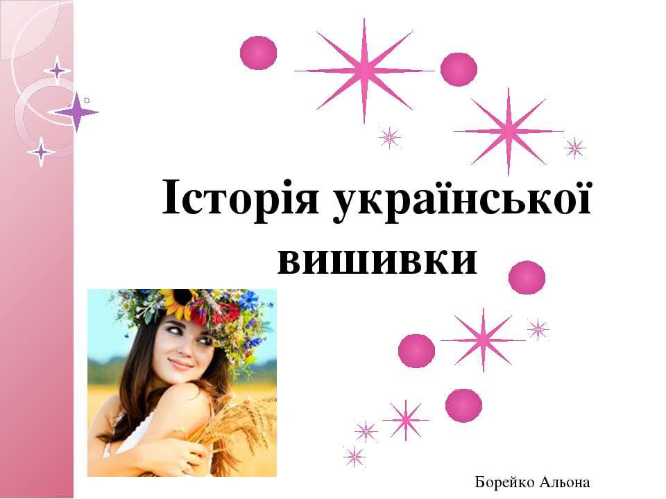 Історія української вишивки Борейко Альона