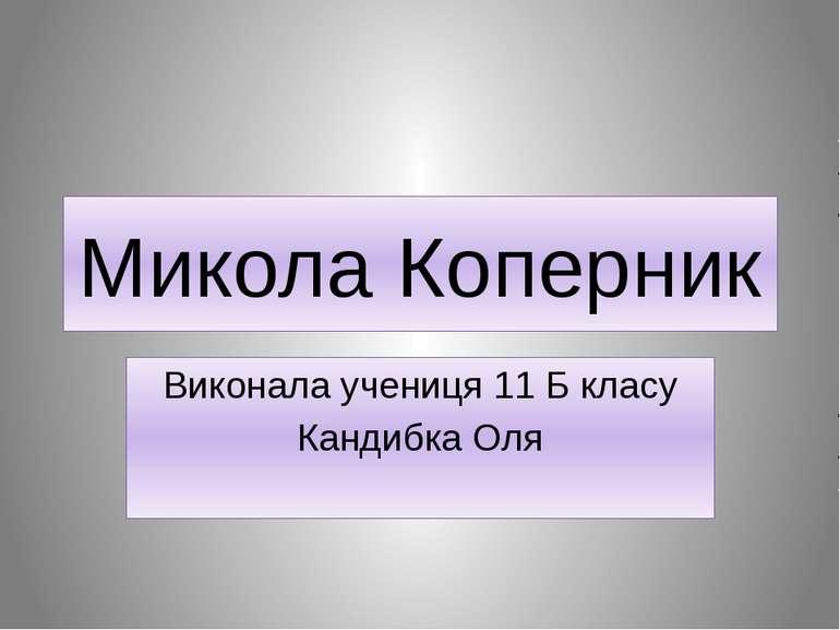 Микола Коперник Виконала учениця 11 Б класу Кандибка Оля