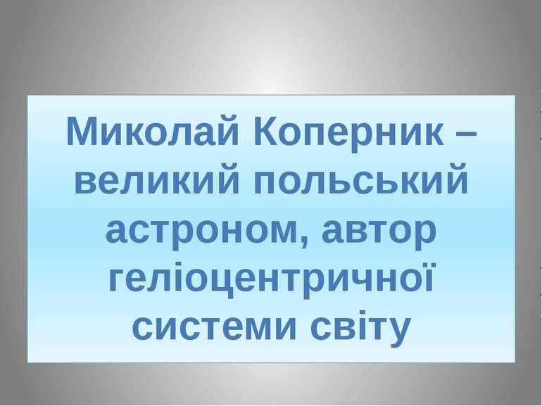Миколай Коперник – великий польський астроном, автор геліоцентричної системи ...