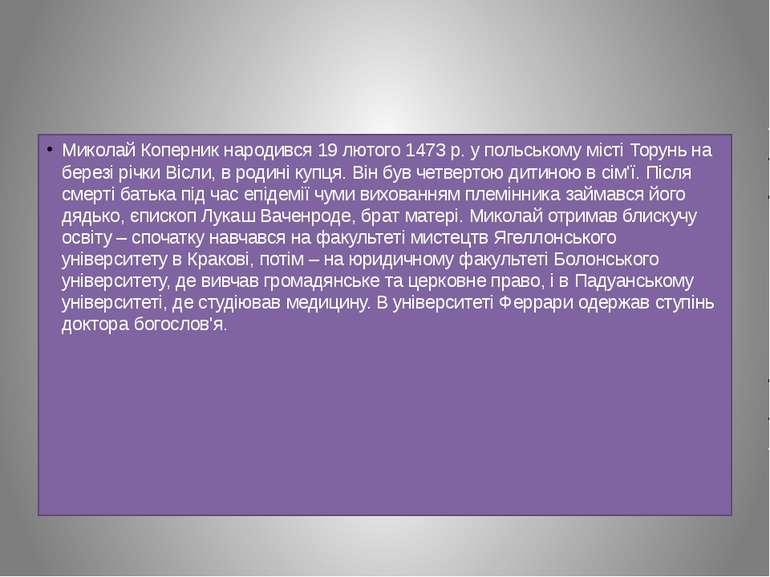 Миколай Коперник народився 19 лютого 1473 р. у польському місті Торунь на бер...