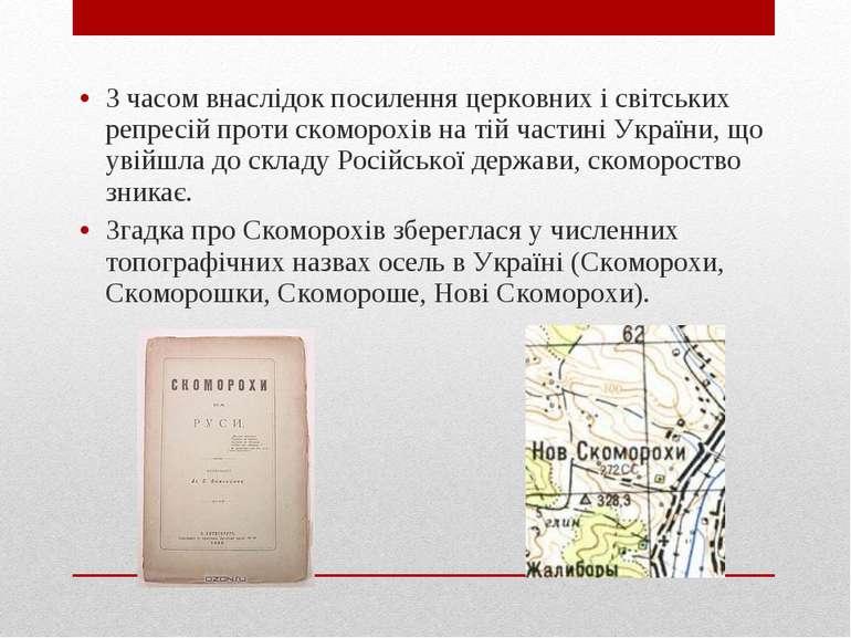 З часом внаслідок посилення церковних і світських репресій проти скоморохів н...