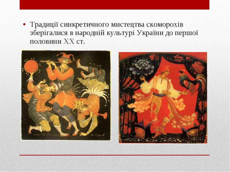 Традиції синкретичного мистецтва скоморохів зберігалися в народній культурі У...