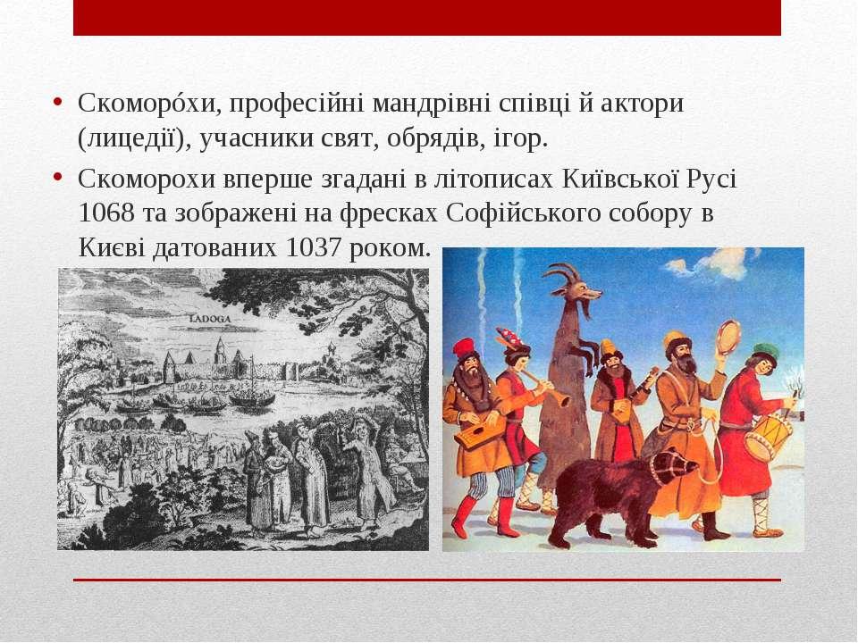 Скоморóхи, професійні мандрівні співці й актори (лицедії), учасники свят, обр...