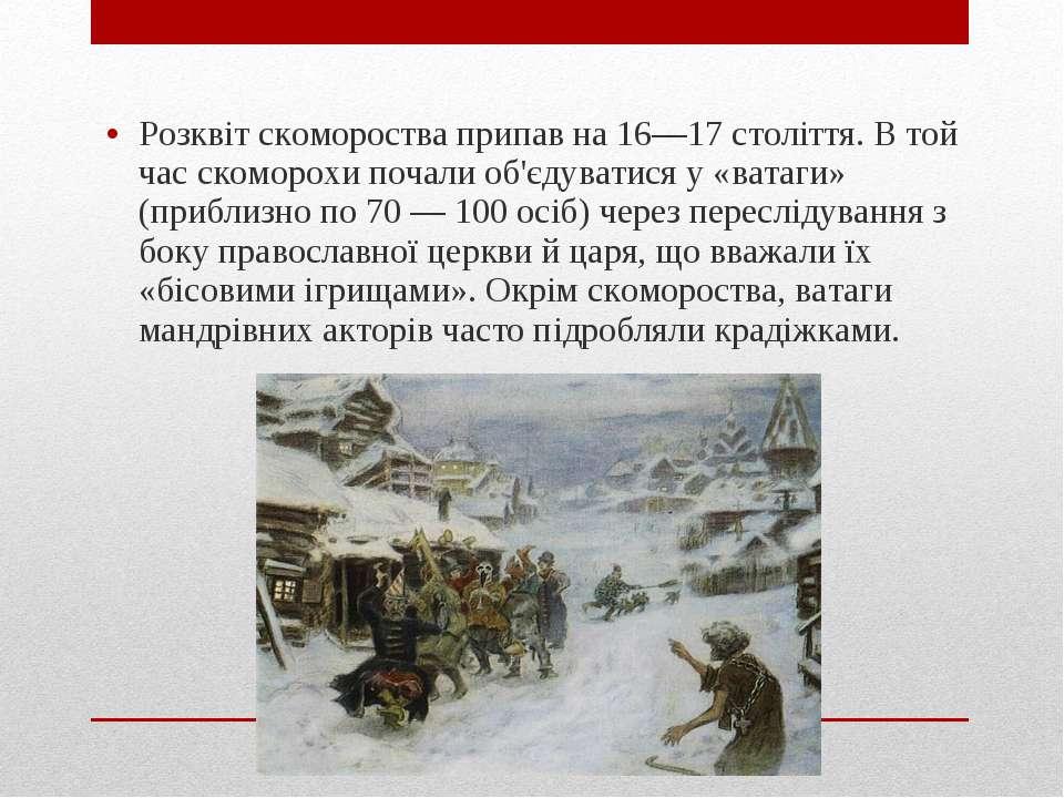 Розквіт скомороства припав на 16—17 століття. В той час скоморохи почали об'є...