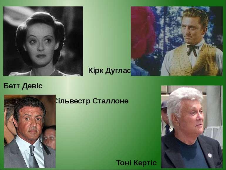 Бетт Девіс Кірк Дуглас Тоні Кертіс Сільвестр Сталлоне
