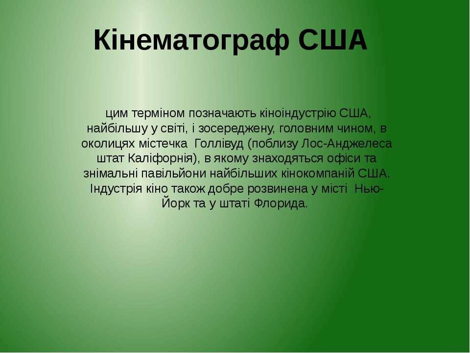 цим терміном позначаютькіноіндустріюСША, найбільшу у світі, і зосереджену,...