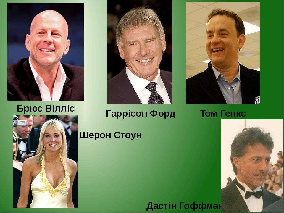 Брюс Вілліс Гаррісон Форд Том Генкс Дастін Гоффман Шерон Стоун
