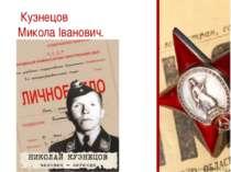 Кузнецов Микола Іванович.