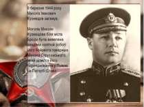 9 березня 1944 року Микола Іванович Кузнецов загинув. Могила Миколи Кузнецова...