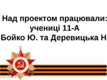 Над проектом працювали: учениці 11-А Бойко Ю. та Деревицька Н.