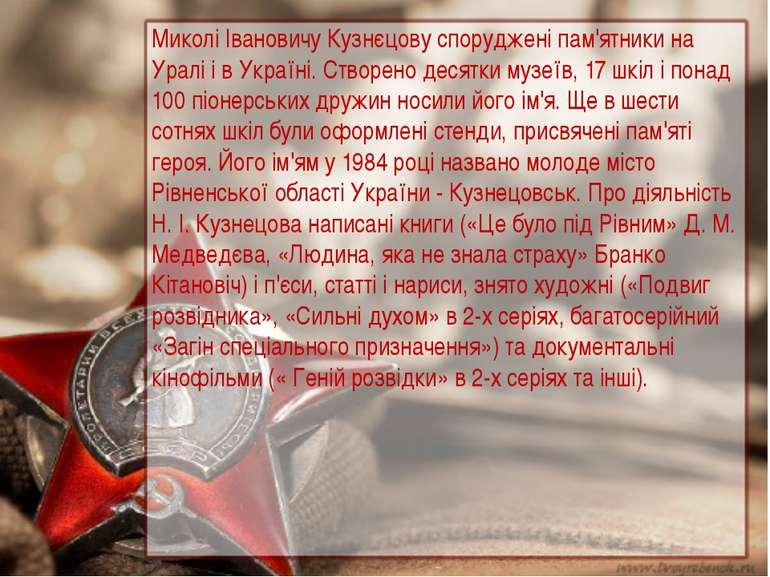 Миколі Івановичу Кузнєцову споруджені пам'ятники на Уралі і в Україні. Створе...