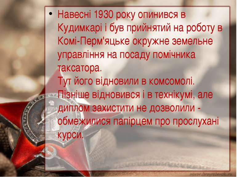 Навесні 1930 року опинився в Кудимкарі і був прийнятий на роботу в Комі-Перм'...