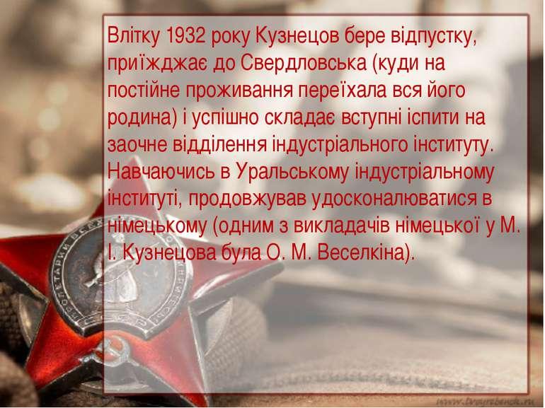 Влітку 1932 року Кузнецов бере відпустку, приїжджає до Свердловська (куди на ...