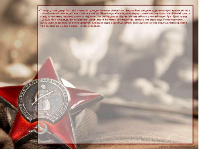 У1942р. у складі диверсійної групи Мєдвєдєва Кузнецова закинули в рівенські...
